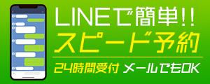 LINE固定バナー