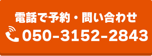 050-3152-2843